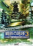鋼鉄の咆哮 3 ~ウォーシップコマンダー~
