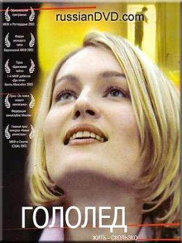 / Гололед (2003)