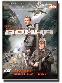 / Война (2002)