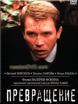 / Превращение (2002)