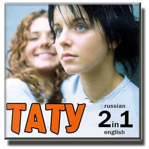 Tatu - Russian - Zortam Music