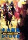中央競馬DVD年鑑 平成16年度前期重賞競走