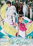 美少女戦士セーラームーン(8)