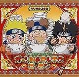 ラジオDJCD オー!NARUTOニッポン 其の五(CCCD)
