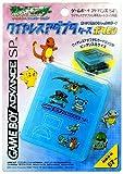 ゲームボーイアドバンスSP専用 ワイヤレスアダプタケース ポケモン