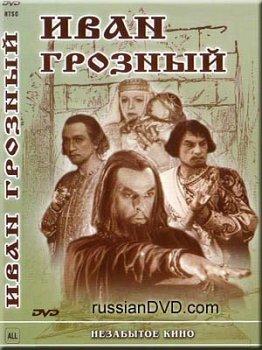 / Иван Грозный (1944)