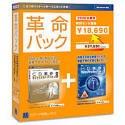 革命パック (CD革命 Virtual Pro Ver.8 & HD革命/Win Protector Ver.1)