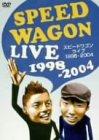 スピードワゴン LIVE集