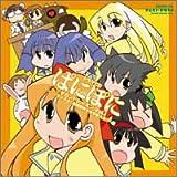ドラマCD ぱにぽに セカンドシーズン Vol.1