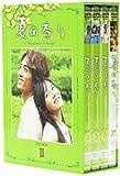 夏の香り DVD-BOX 2