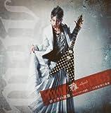 ロックの逆襲-スーパースターの条件(初回限定盤A)(DVD付)