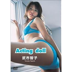 武市智子 Acting doll<br /><br />