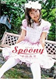 平田弥里 Spoony