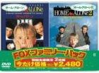 FOXファミリー・パック ホーム・アローン/ホーム・アローン2