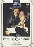シャーロック・ホームズの冒険 完全版 Vol.5