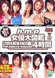 h.m.p 女優大図鑑「2004 NEW FACE編」4時間