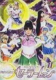 美少女戦士セーラームーン(11)