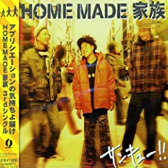 サンキュー/ HOME MADE 家族