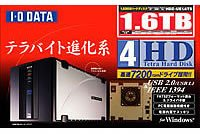 I-O DATA USB 2.0/1.1&IEEE 1394(i.LINK)両対応 外付型ハードディスク HDZ-UE1.6TS