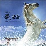 NHK 大河ドラマ「義経」音楽絵巻(オリジナル・サウンド・トラック)