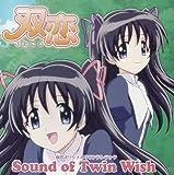 双恋 オリジナルサウンドトラック Sound of Twin Wish