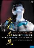 愛の悪魔(トールサイズ廉価版)