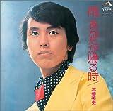 〈COLEZO!〉ビクター流行歌 名盤・貴重盤コレクション(17)雨 あなたが帰る時
