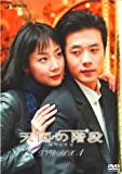 天国の階段 DVD-BOX 1