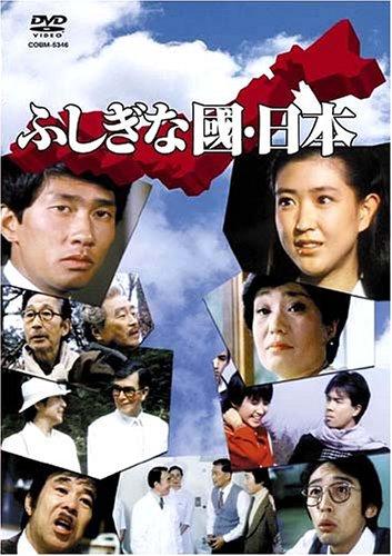 喜劇 ふしぎな國・日本