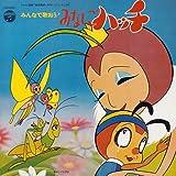 〈ANIMEX1300 Song Collection シリーズ〉(3)みんなで歌おう!みなしごハッチ