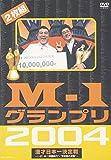 M-1グランプリ2004完全版