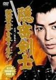 隠密剣士 DVD-BOX