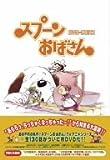 スプーンおばさん DVD-BOX 1
