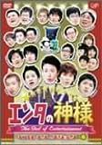 エンタの神様 ベストセレクションVol.6
