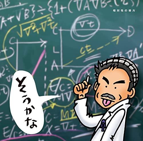 小田和正 そうかな