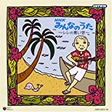 CDツイン NHKみんなのうた~レレの青い空~