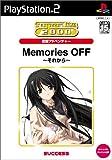 SuperLite 2000 恋愛アドベンチャー Memories Off~それから~