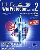 HD革命 / Win Protector Ver.2 Std ウイルスソフト所有ユーザー特別優待版