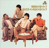 究極のベスト! 1986オメガトライブ/カルロス・トシキ&オメガトライブ