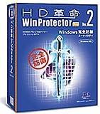HD革命 / Win Protector Ver.2 Pro アカデミックパック 10ユーザー