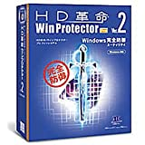 HD革命 / Win Protector Ver.2 Pro アカデミックパック 50ユーザー