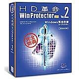 HD革命 / Win Protector Ver.2 Pro アカデミックパック 1ユーザー アップグレード版