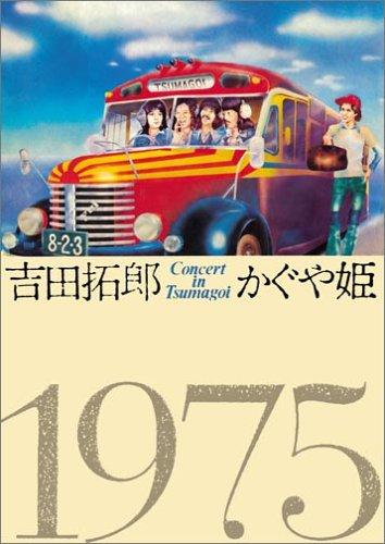 吉田拓郎 つま恋 1975