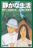 伊丹十三DVDコレクション 静かな生活