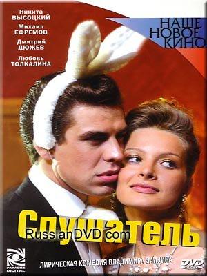 / Слушатель (2004)