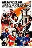 ヒストリー・オブ・UEFA ヨーロッパ選手権