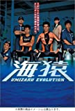 海猿 UMIZARU EVOLUTION DVD-BOX