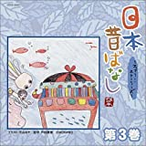 日本昔ばなし~フェアリー・ストーリーズ~第3巻