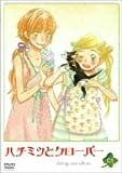 ハチミツとクローバー 第1巻