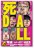 死球~DEAD BALL~vol.5